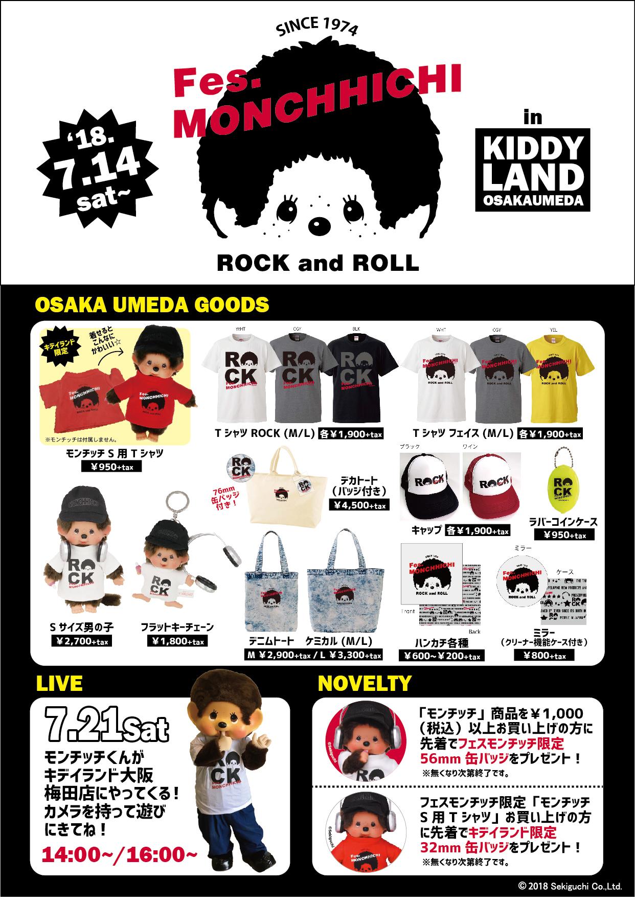 http://www.monchhichi.co.jp/files/news/event/2018july/180714fesmonchhichi.jpg