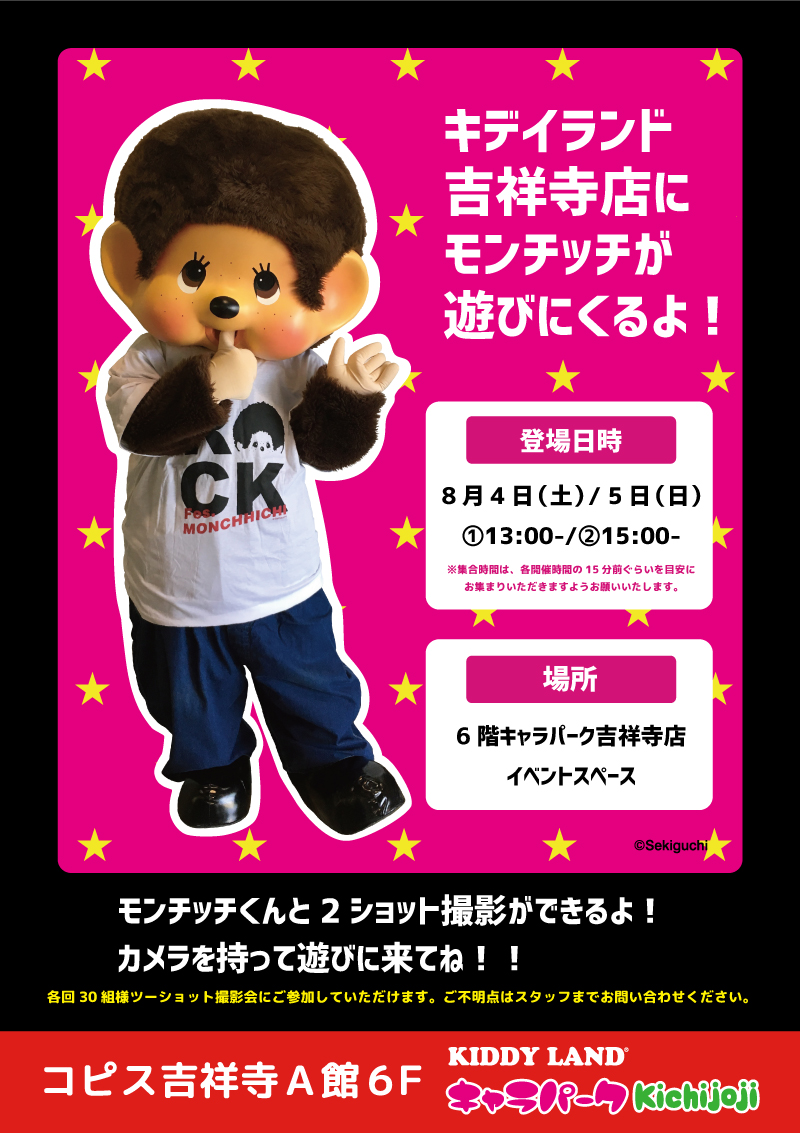 http://www.monchhichi.co.jp/files/news/event/2018july/kichijyoji02.jpg