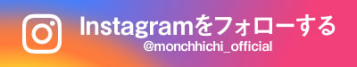 Instagram(@monchhichi_official)フォローする
