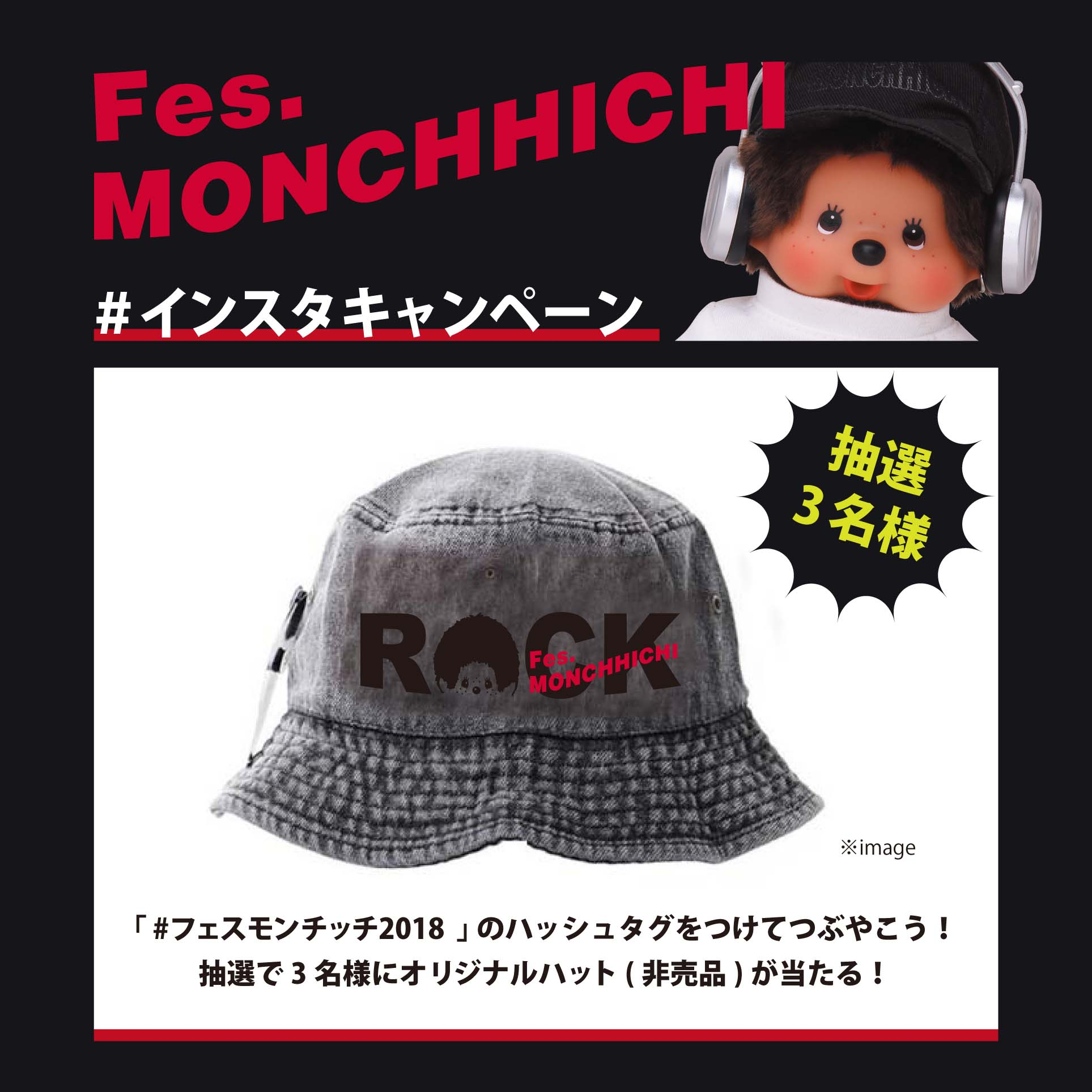 http://www.monchhichi.co.jp/files/news/news/2018july/instagramfes.jpg